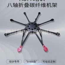 厂家供应AOPA通用教学无人机训练机考试机以及S1000无人机机架图片