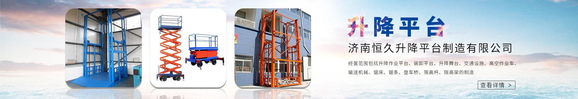 济南恒久升降平台制造有限公司总部