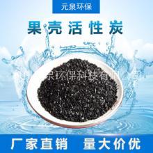 果壳活性炭 高碘值高孔隙1-2mm 电镀废饮用水净化 食品厂用水处理批发