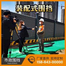 厂家直销装配式围挡工地临时围挡市政工程建筑施工护栏围挡地铁围挡图片