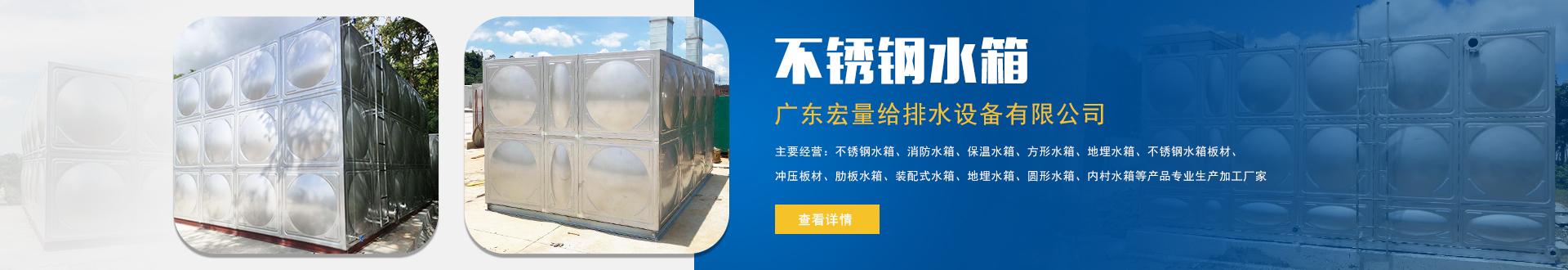 广东宏量给排水设备有限公司