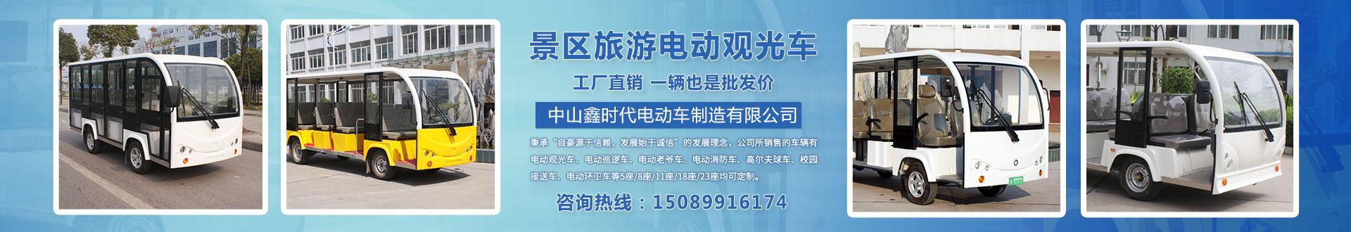 中山市鑫时代电动车制造有限公司