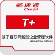 连云港用友软件 连云港用友软件畅捷通T+图片
