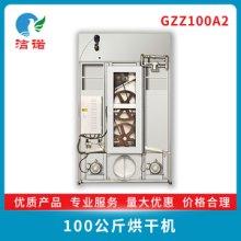 GZ100B烘干机批发、价格、供货商、哪家公司好【三河市洁诺洗涤设备有限公司】图片