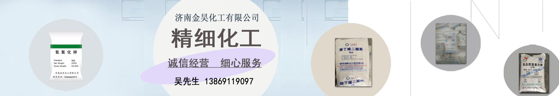 济南金昊化工有限公司