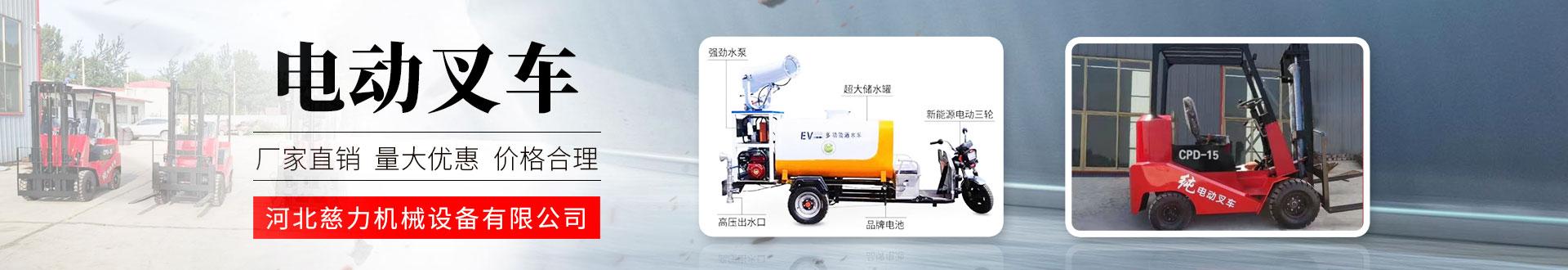 河北慈力机械设备有限公司