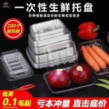 一次性pet透明生鲜托盘 塑料吸塑盒 熟食保鲜盒 超市蔬菜水果打包盒