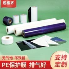 PE保护膜厂家供应保护膜批发 PE透明保护膜 耐高温pe保护膜卷料