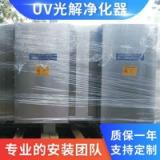 供应UV光解废气处理设备 多规格除臭空气净化器 车间除味装置定制