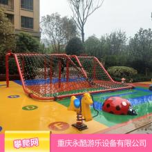 重庆攀爬网定做、出售、价格、销售【重庆永酷游乐设备有限公司】图片