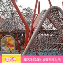 重庆儿童攀爬网厂家供应、价钱、销售、供货商【重庆永酷游乐设备有限公司】图片