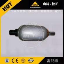 小松挖掘机配件小松HB205-1 蓄能器20Y-970-6450小松进口原厂配件