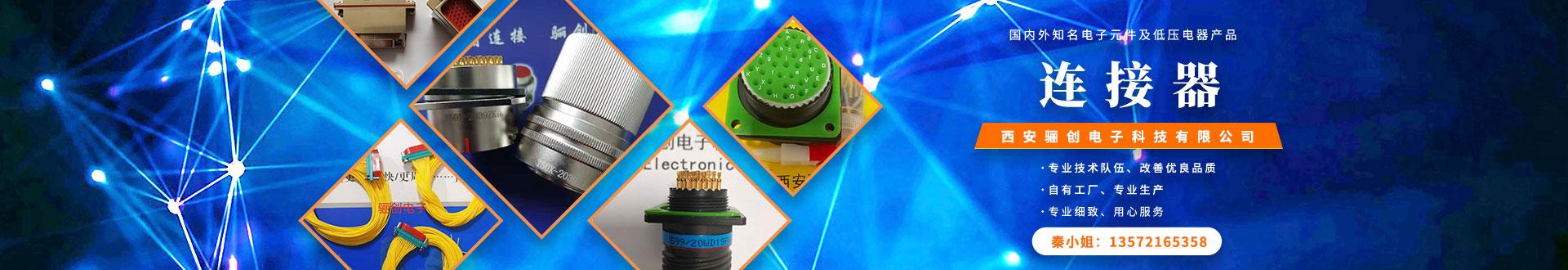 西安骊创电子科技有限公司