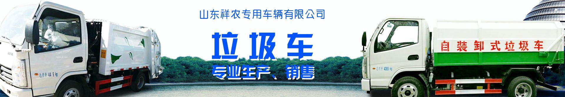 山东祥农专用车辆有限公司