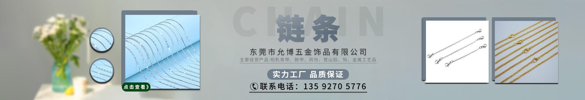 东莞市允博五金饰品有限公司