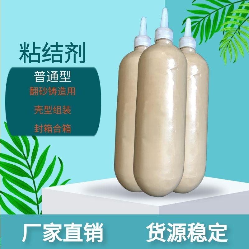 翻砂铸造用粘结剂销售