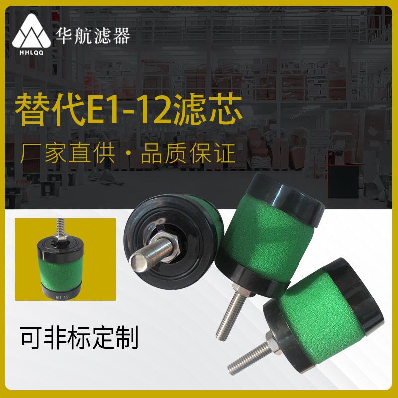 替代E1-12空气滤芯销售